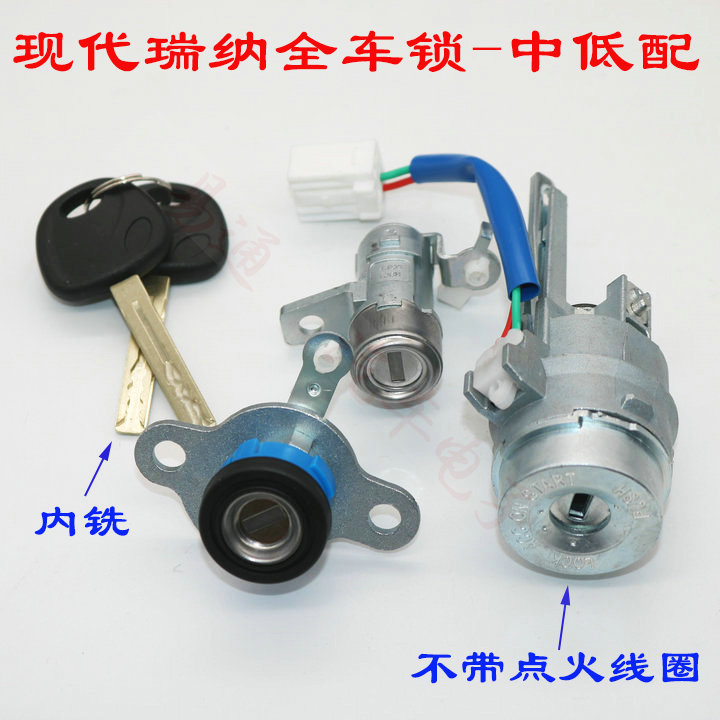 北京现代瑞纳点火锁芯左前车门锁芯遥控器车钥匙瑞纳全车锁芯总成