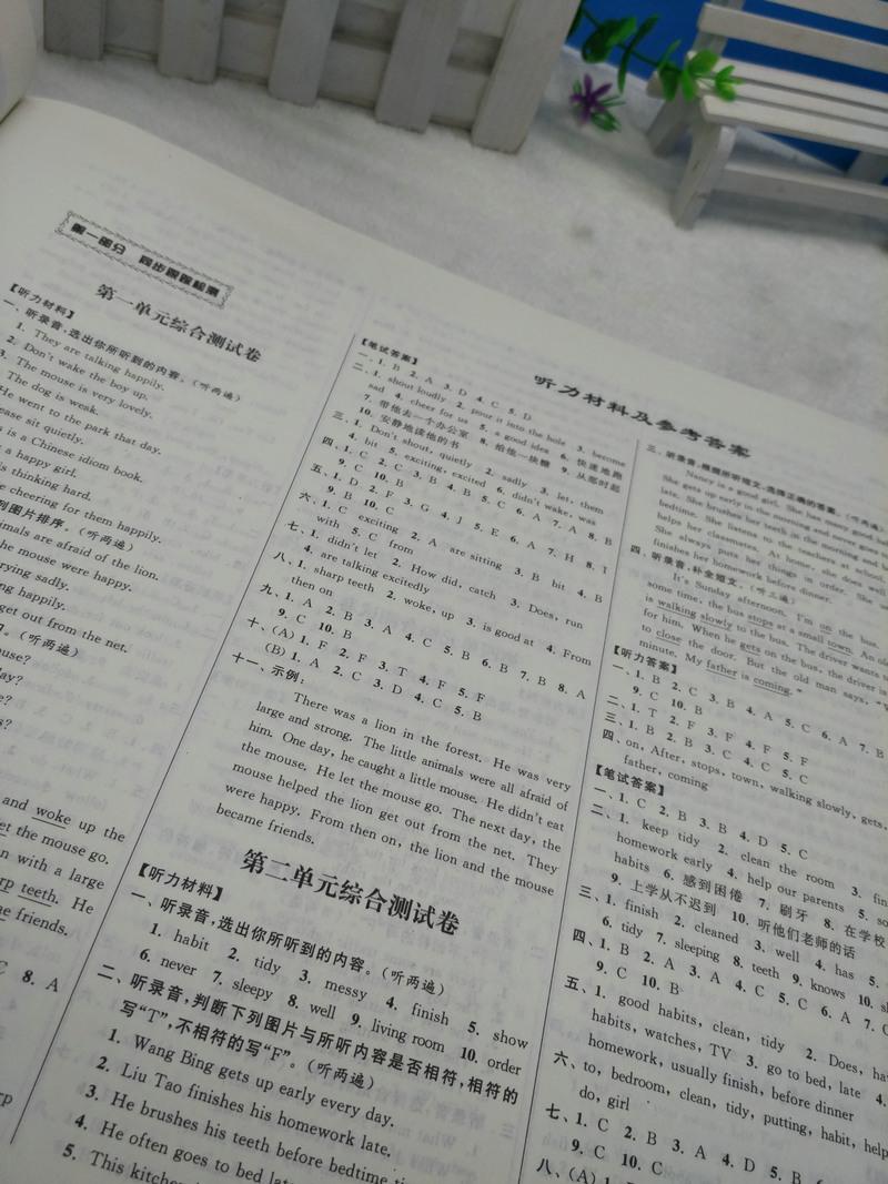 六年级/6年级 下册 配江苏版/苏教版全程测评单元期中期末复习题集