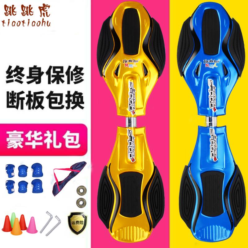 正品跳跳虎铝合金二轮活力板游龙板2轮儿童滑板车**两轮蛇板