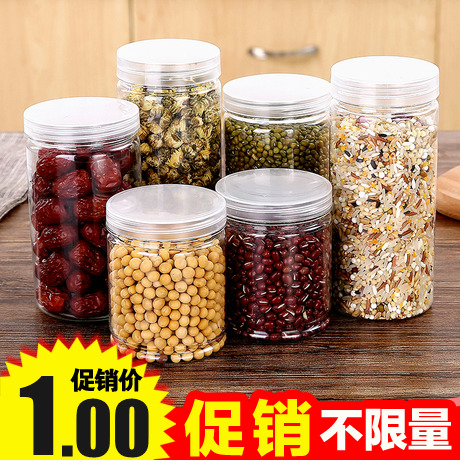 食品密封罐塑料瓶花茶饼干包装罐大号透明储物罐子厨房杂粮收纳罐
