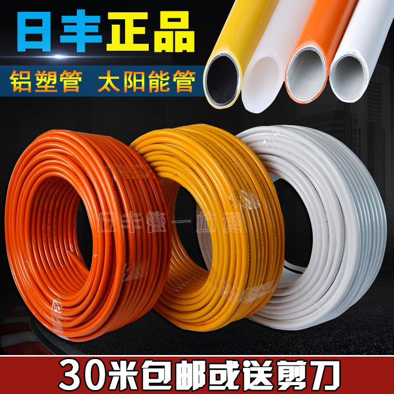 广东佛山日丰铝塑管 燃气管煤气管天然气管1216 1620 2025 可埋墙