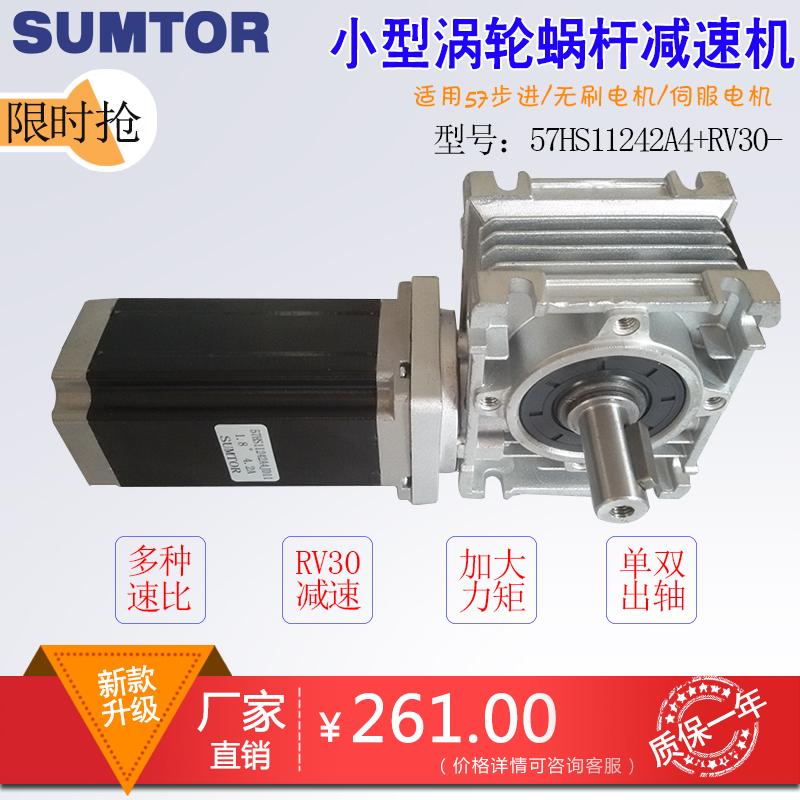 小型涡轮蜗杆减速机57/86步进电机减速器1比10比20/1比50/1比60