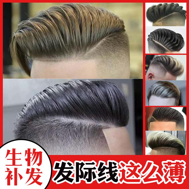 假发男士短发韩版真人发丝补发片上门定制隐形无痕生物头皮假发片