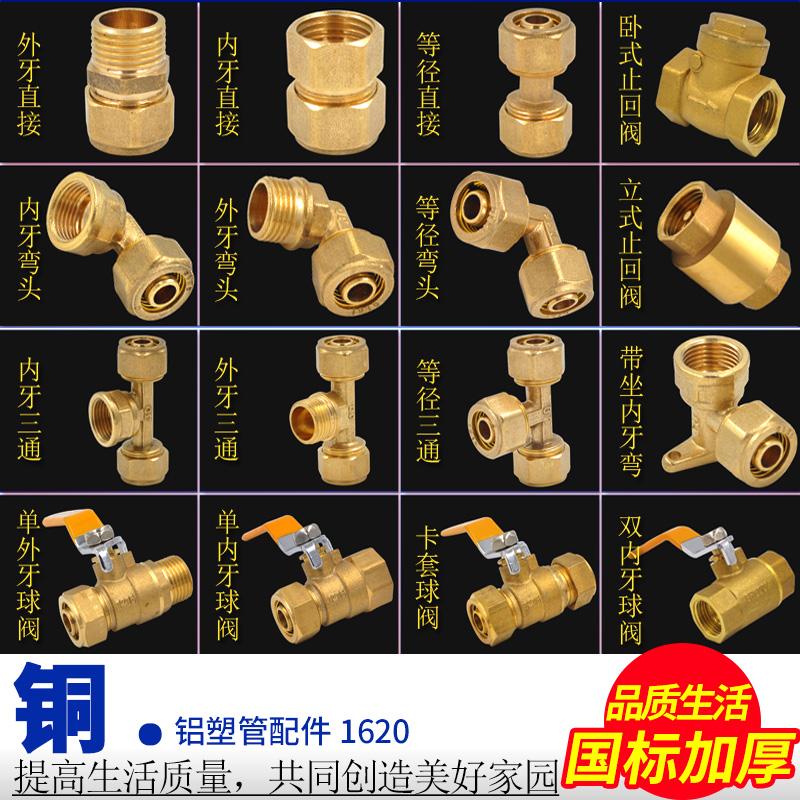 铝塑管全铜直接1620*6分太阳能热水器管接头配件外丝管件三通弯头