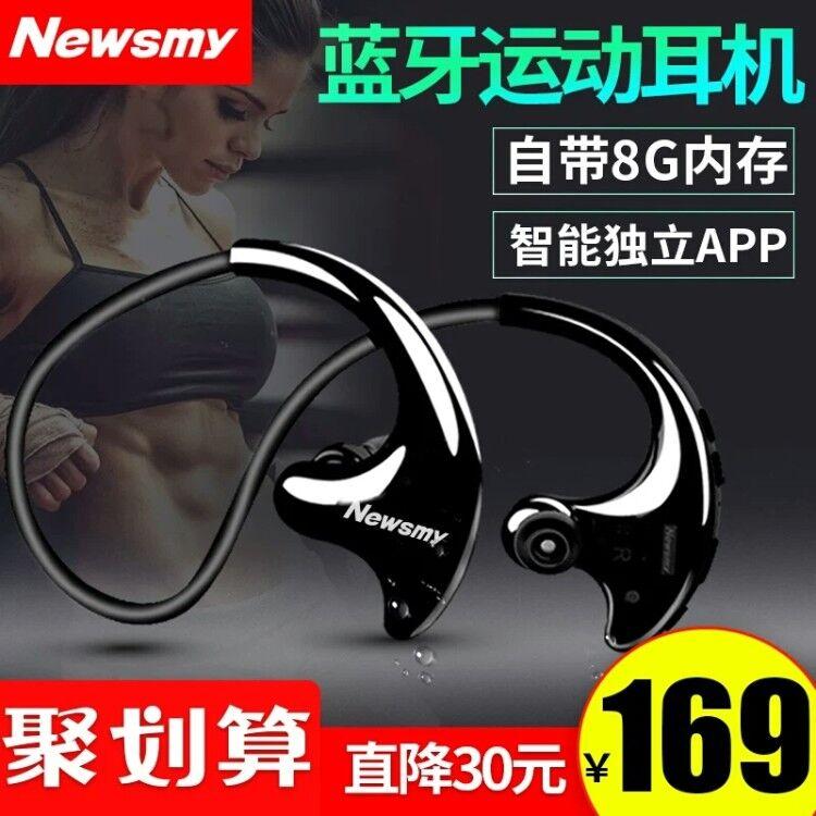 【自带内存】纽曼Q10 运动蓝牙耳机无线跑步头戴式mp3插卡双耳塞入耳挂耳式华为OPPO苹果一体式健身男