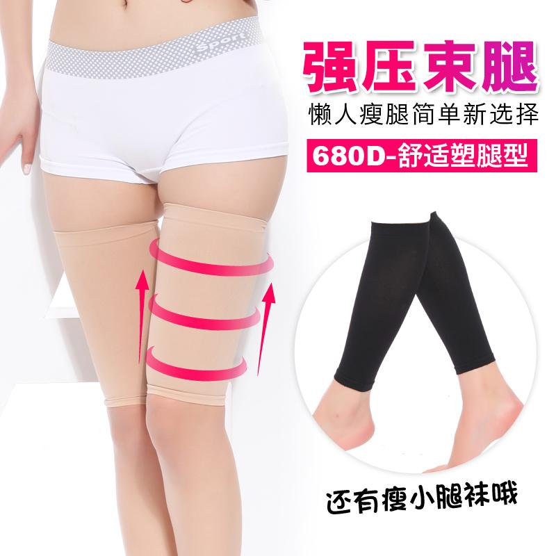 依更美压力瘦腿袜子束大腿压力瘦小腿套空调房护腿美腿运动压缩袜