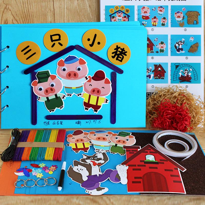 儿童手工绘本制作 自制绘本图书diy幼儿园不织布故事书材料包亲子