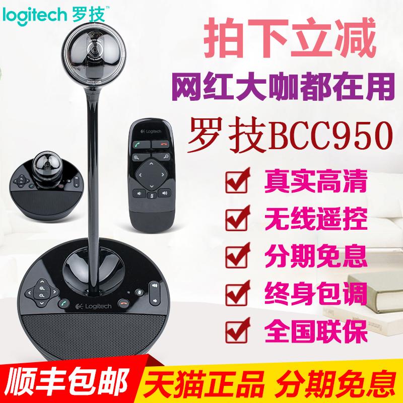 罗技C950主播美颜高清直播摄像头电脑台式BCC950视频包调试顺丰