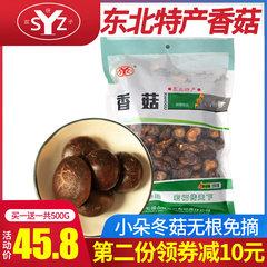 东北香菇干货【买一送一】共500G 小朵冬菇无根免摘黄焖鸡食材