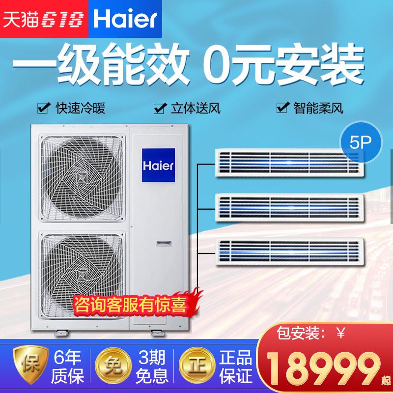 Haier/海尔大5匹一拖三家用嵌入式变频中央空调多联机包安装可领取领券网提供的200元优惠券