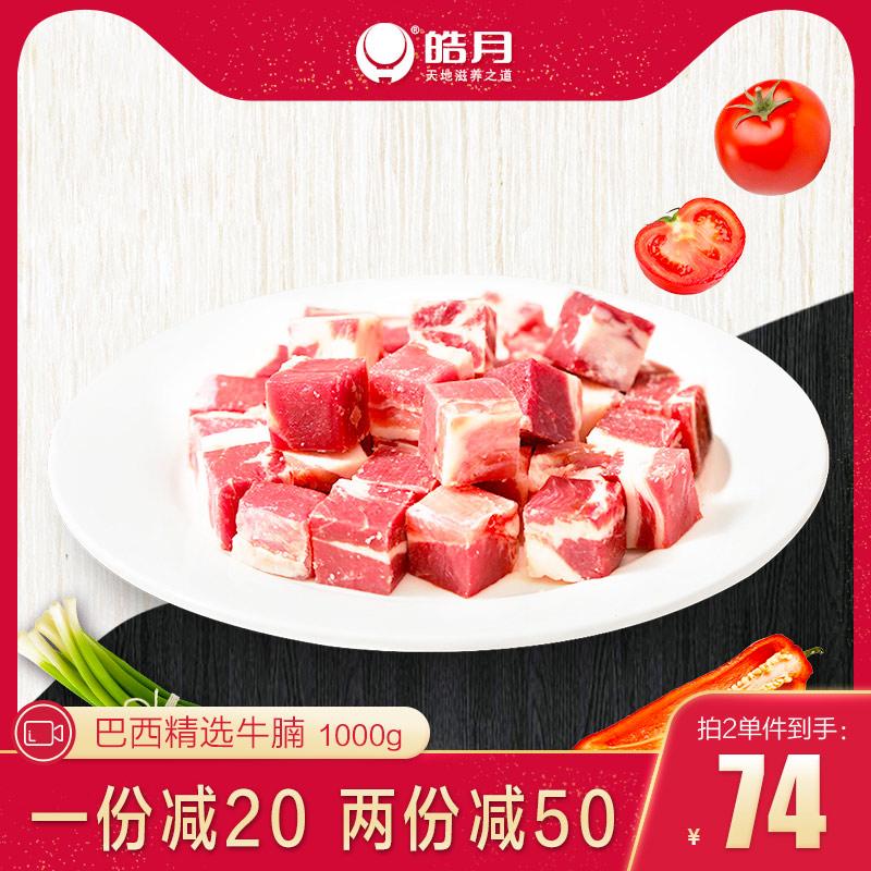 【拍1减20 拍2减50】皓月巴西进口牛腩块1000g生鲜排酸牛肉2斤