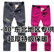 Zero 30-40 degrees cold-proof trousers men and women Northeast Harbin Mohe Xuexiang tourism warm equipment wear