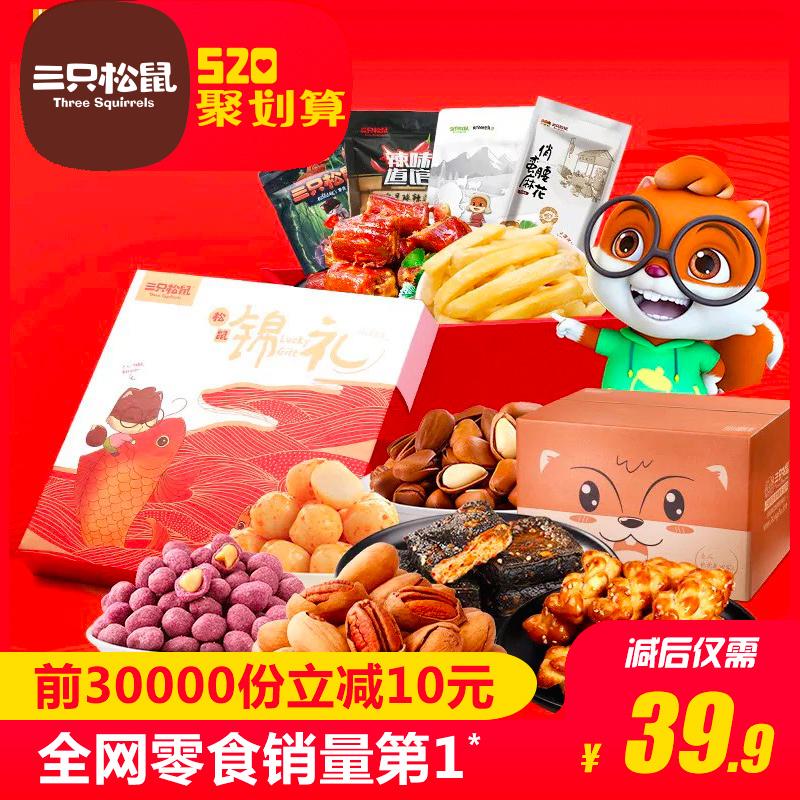 【三只松鼠_零食大礼包】休闲网红小吃吃货一箱整箱批发混组合装