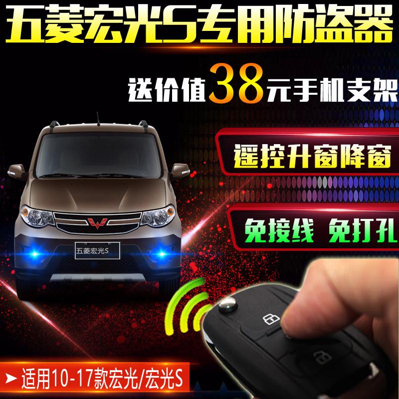 五菱宏光S防盗器专用中控锁宏光报警器遥控升窗降窗免打孔免接线