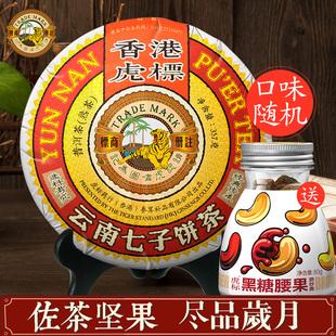 虎标七号经典普洱茶熟茶357g 销港茶 云南七子饼茶 大叶种晒青茶