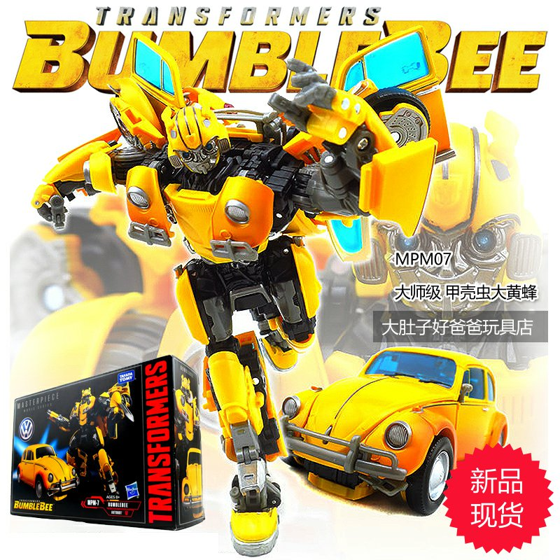 孩之宝3c正版变形金刚mpm07大黄蜂独立电影大师模型玩具收藏现货