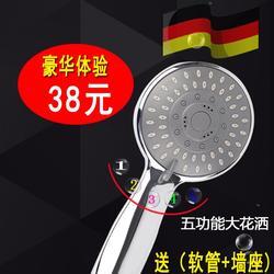德国增压五功能花洒喷头 手持可拆洗淋浴头 简易热水器莲蓬头单头