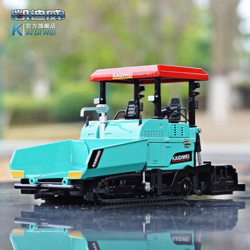 凯迪威合金工程车模型1:40摊铺机儿童玩具铺路机仿真车模