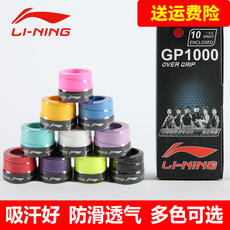 Li Ning badminton clap rubber tennis racket badminton hand plastic strap thin section non-slip wear-resistant sticky sweat band