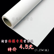 Taobao shop photo special background paper cloth white non-reflective photography solid color shadowless thick paper