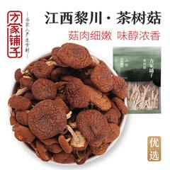 【方家铺子_茶树菇】农家茶树菇干货不开伞 山珍特产食用菌120g