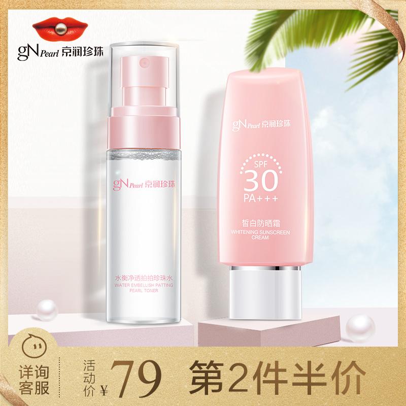 京润珍珠防晒霜套装SPF30/PA+++ 补水清爽防晒修护防晒乳养护肌肤