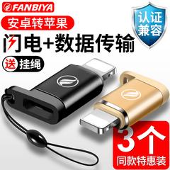 安卓转苹果iphone6s转接头7手机plus充电8转换器x数据线5s 6plus八micro usb转iphone8plus接口7p适用