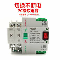 Dual power automatic transfer switch single-phase 63A2P switching uninterruptible intelligent dual power PC-class isolated ATS