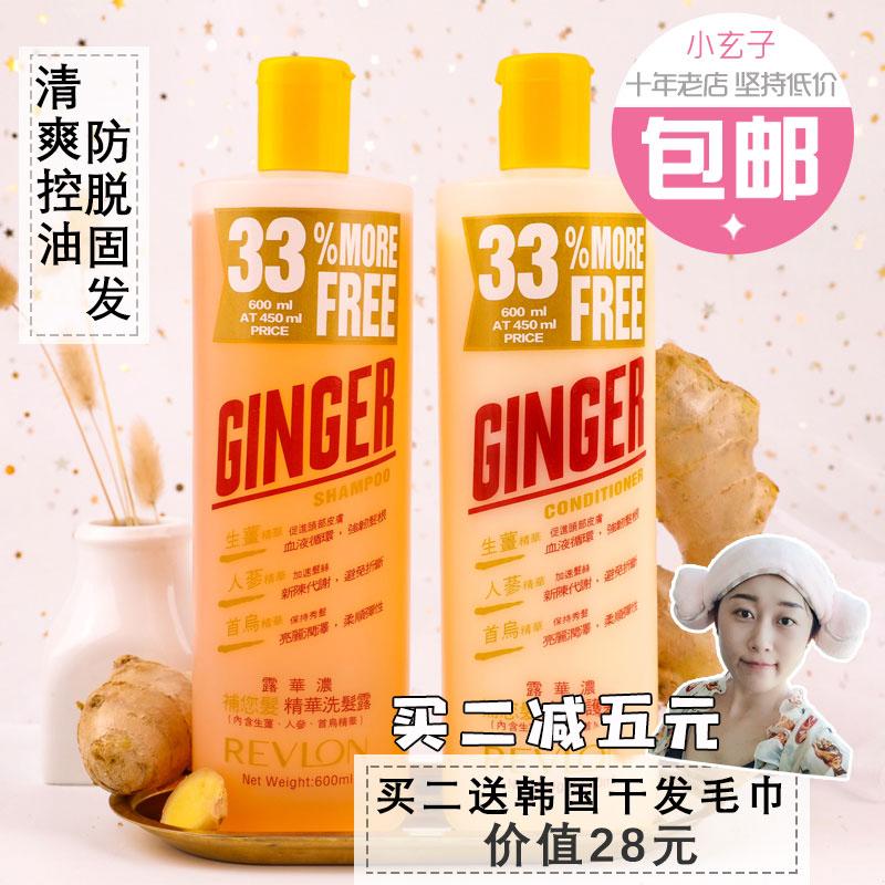 正品 美国Revlon/露华浓生姜洗发水600ml 护发素套装控油无硅油