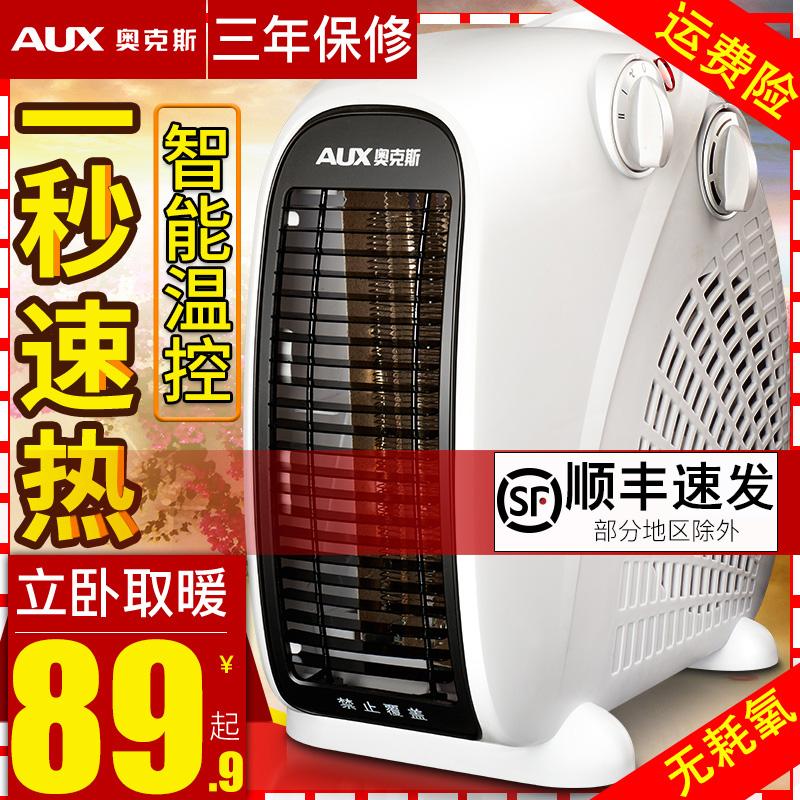 奥克斯取暖器电暖风机办公室小太阳电暖气家用节能台式电暖器迷你