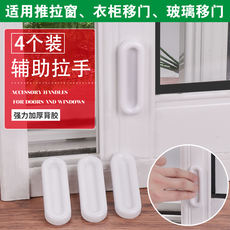 Sliding door glass door adhesive-type auxiliary small handle glass window strong adhesive energy-saving door and window handles free punching