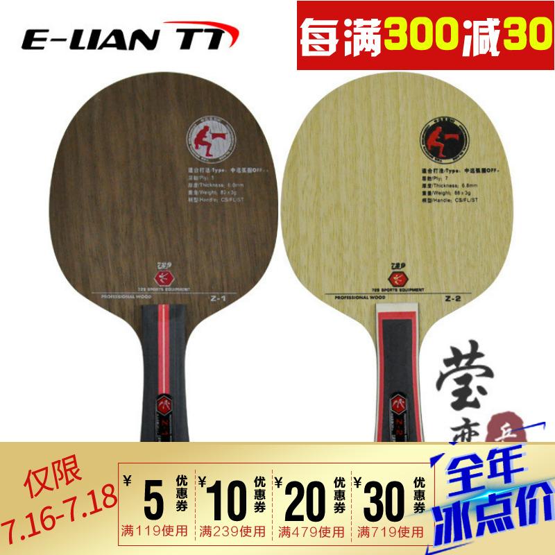 【莹恋】友谊729乒乓球底板球拍Z1 Z-1纯木进攻型Z2 Z-2碳素正品