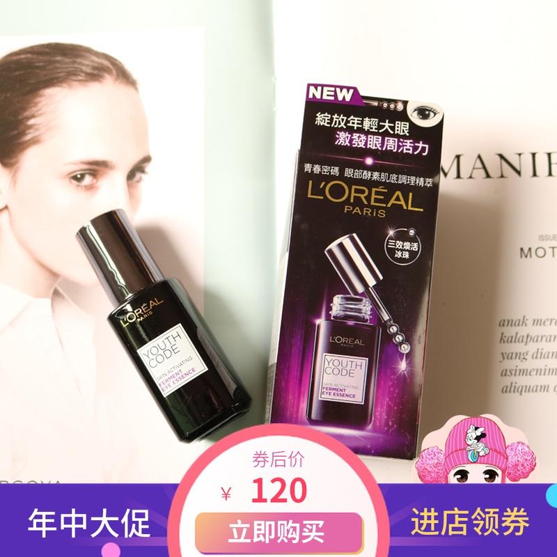 台湾采购 欧莱雅青春密码眼部酵素肌底调理精华20ml去浮肿黑眼圈可领取领券网提供的5元优惠券