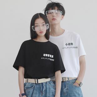 PROD小动物管理员情侣装夏装创意2018新款短袖t恤女不一样的情侣T