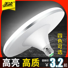 Meiling LED bulb high power super bright flying saucer lamp home E27 screw energy saving lamp workshop workshop lighting source