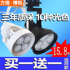 Led spotlights super bright track lighting clothing store commercial jewelry warm white light Xie light rail strips concentrated par30
