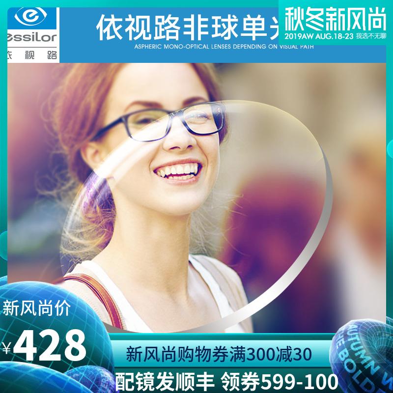 依视路防蓝光a4钻晶1.67眼镜片抗防疲劳近视镜片超薄1.74配近视镜