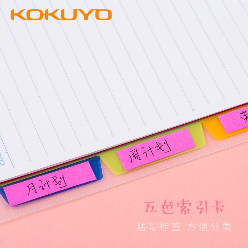 KOKUYO国誉淡彩曲奇活页本学生记事笔记本送索引页A5/B5活页夹本