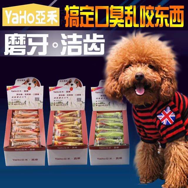 亚禾洁齿骨磨牙棒9.6cm小号狗狗磨牙棒宠物食品 狗咬胶 狗零食