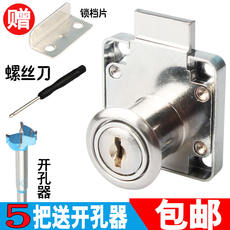 Desk drawer locker lock home cabinet lock wardrobe lock furniture lock bedside cabinet file cabinet lock