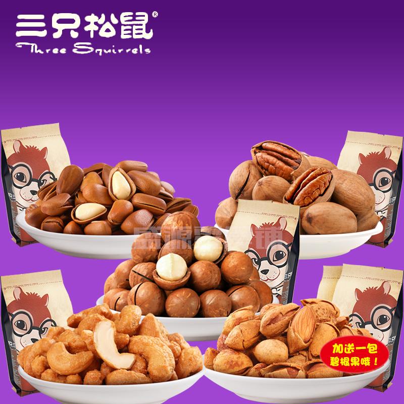 三只松鼠旗舰店坚果零食核桃/腰果松子夏威夷果1033g散装礼包