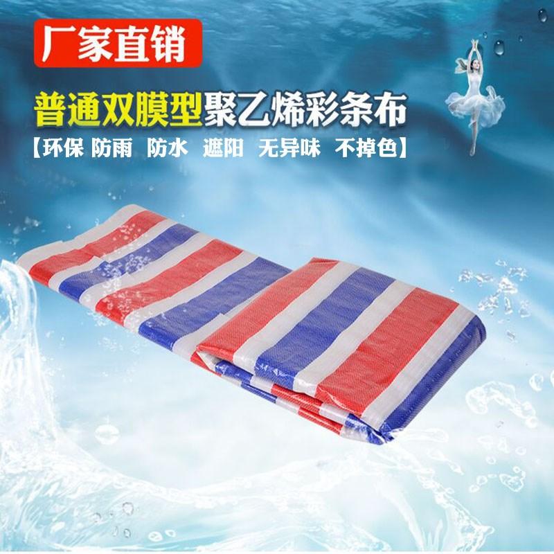 盖布油纸围布5多用途车棚遮布遮雨布摆地摊遮阳棚施工围挡彩条布