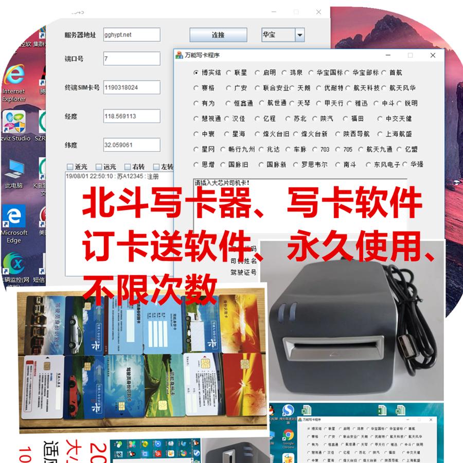 司机卡IC卡写卡器启明博实结北斗驾驶员身份识别卡软件万能写卡器