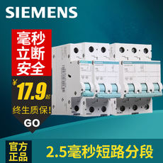 Siemens air switch circuit breaker Siemens open home 1P single pole 16a/20A/25A/32a/40a