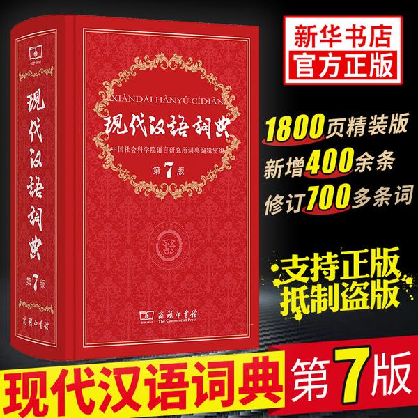 汉语成语年级词典中小学生工具书小学新华大词题数学v成语大全字典六