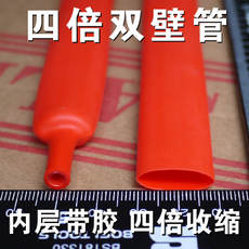 Quadruple heat shrinkable tube Red 12mm double wall tube Four times shrinkage High shrinkage ratio Waterproof with glue