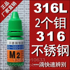 M2 stainless steel test syrup Quick test 316 316L stainless steel Mo2 stainless steel test solution
