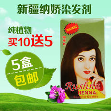10 boxes of shipping to send 5 boxes of genuine Najiaru Rusina pure plant hair dye hair dye cream hair powder black color