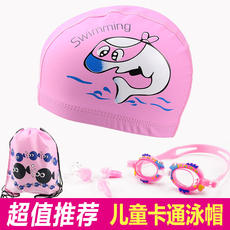 Children's swimming cap PU coating waterproof princess cartoon swimming goggles boys and girls universal baby earmuffs swimming cap set