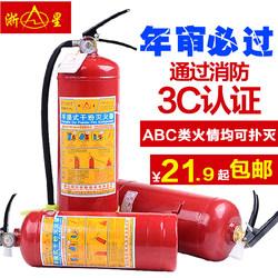 浙星消防 汽车用车载灭火器 家用厂房用干粉灭火器ABC类1KG2KG4...